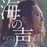 海の声♪浦島太郎(桐谷健太)