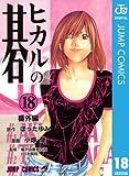ヒカルの碁 18 (ジャンプコミックスDIGITAL)