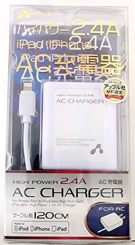 エアージェイ MFI認証 ライトニングハイパワー家庭用充電器 2.4A iPhone6/6plus/iPhone5S/C/5 iPodnano/iPadmini docomo/au/softbank対応 ホワイト MAJ-24