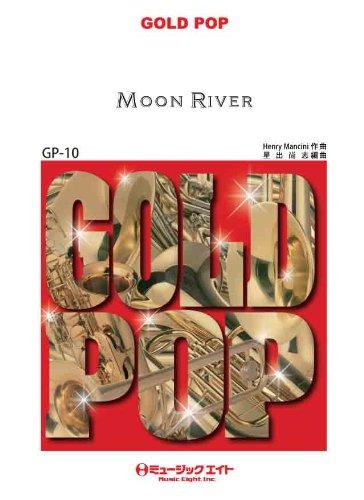 ムーン・リバー(映画「ティファニーで朝食を」主題歌)【Moon River】 / Henry Mancini 吹奏楽ゴールドポップ [GPー10]