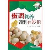 img - for The egg chicken feeding wins benefit to have beautiful move (Chinese edidion) Pinyin: dan ji si yang ying li you miao zhao book / textbook / text book