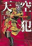 天空侵犯(1) (KCデラックス 週刊少年マガジン)