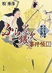 ふらっと銀次事件帳 (3) 天かす将軍市中見習い (角川文庫)