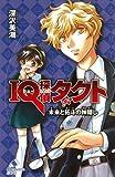 IQ探偵タクト 未来と拓斗の神隠し (ポプラカラフル文庫)