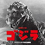 映画「ゴジラ」(1954)全曲版~ライブ・シネマ形式完全劇伴全曲録音(仮) ランキングお取り寄せ