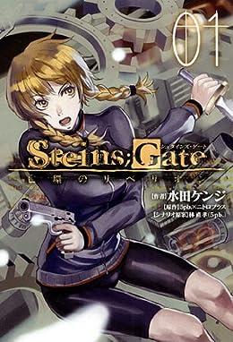 STEINS;GATE 亡環のリベリオン(1) (ブレイドコミックス)