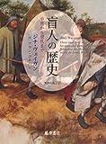 盲人の歴史 〔中世から現代まで〕