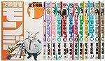 正義警官 モンジュ コミック 全12巻完結セット (サンデーGXコミックス)