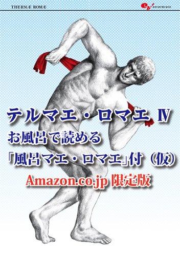 テルマエ・ロマエ Ⅳ お風呂で読める「風呂マエ・ロマエ」付(仮) Amazon限定版