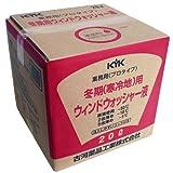 古河薬品工業(KYK) ウインドウオッシャー液 20L 寒冷地 -50℃