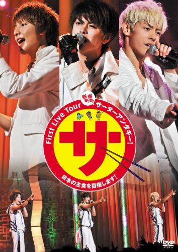 First Live Tour 『感謝!感激!サーターアンダギー!~日本の主食を目指します!~』 [DVD]