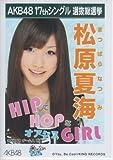 AKB48公式生写真17thシングル選抜総選挙【松原夏海】