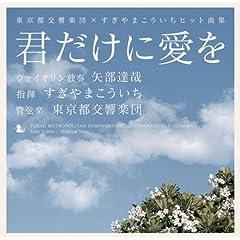 : 君だけに愛を 東京都交響楽団×すぎやまこういちヒット曲集