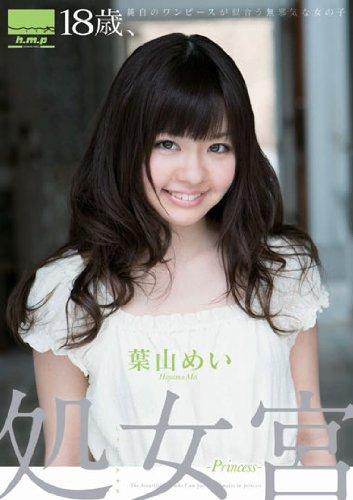 処女宮~Princess~葉山めい 18歳、純白のワンピースが似合う無邪気な女の子 [DVD]