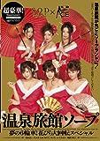 超豪華!温泉旅館ソープ [DVD]