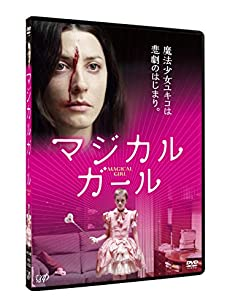 マジカル・ガール [DVD]