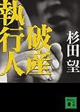 破産執行人 (講談社文庫 す 8-8) (講談社文庫)