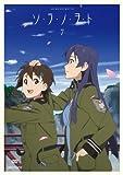 ソ・ラ・ノ・ヲ・ト 7(完全生産限定版) [DVD]