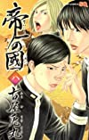 帝一の國 8 (ジャンプコミックス)