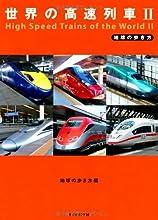世界の高速列車II (地球の歩き方)