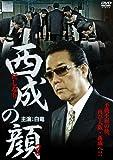 西成の顔[DVD]