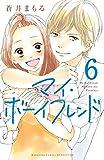 マイ・ボーイフレンド 分冊版(6) (別冊フレンドコミックス)
