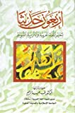 Forty Hadiths (Arabic version)