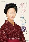 連続テレビ小説 花子とアン 完全版 13 [レンタル落ち]
