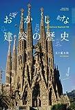 サムネイル:五十嵐太郎の新しい書籍『おかしな建築の歴史』