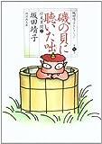 坂田靖子セレクション (第6巻) 磯の貝に聴いた咄 潮漫画文庫