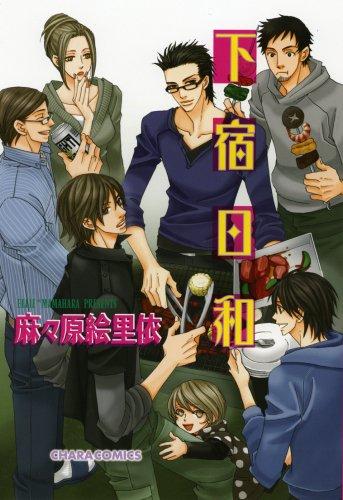 下宿日和 (キャラコミックス)