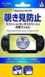 PlayStation Vita 専用 覗き見防止スクリーン保護フィルム オフィシャルライセンス商品 GAFV-03