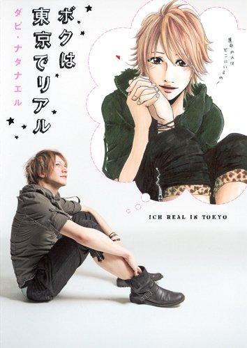 Image of ボクは東京でリアル (愛蔵版コミックス)
