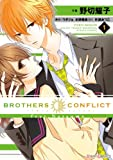 BROTHERS CONFLICT feat.Natsume(1) (シルフコミックス)