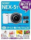 SONY NEX‐5Tオーナーズガイド