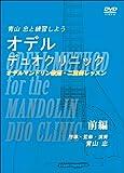 青山忠と練習しよう 「オデルデュオクリニック」 前編 [DVD]