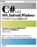 C#によるiOS、Android、Windowsアプリケーション開発入門
