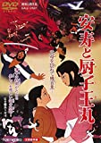 安寿と厨子王丸[DVD]