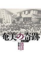 奄美の奇跡 「祖国復帰」若者たちの無血革命