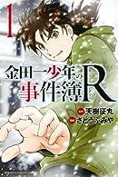 金田一少年の事件簿R 第22話の画像