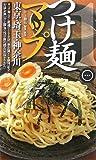 つけ麺マップ 東京・埼玉・神奈川〈1〉
