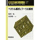 ベクトル解析とフーリエ解析 (電気電子工学シリーズ)