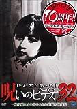 ほんとにあった!呪いのビデオ32 [DVD] (商品イメージ)