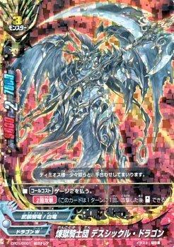 フューチャーカード バディファイト / 煉獄騎士団 デスシックル・ドラゴン(超ガチレア) / キャラクターパック 第1弾 100円ドラゴン(BF-CP01)