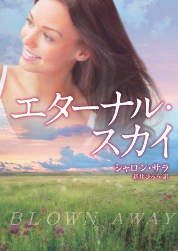 エターナル・スカイ (MIRA文庫)