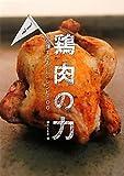 鶏肉の力を発揮するおいしいレシピ100
