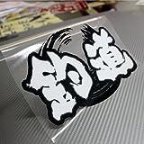 ZooooM 釣道 魚 釣り カー ステッカー ユニーク フィッシング 文字 漢字 釣り人 ( 長さ25cm ) ZM-STECK-TURI01-25