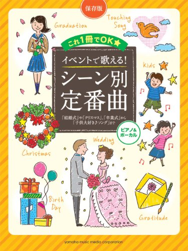 -0 - piano vocal this sing OK ☆ events in one book! Another scene staple song