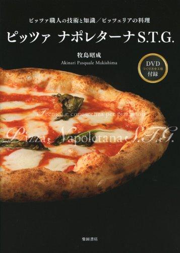 【DVD付き】ピッツァ・ナポレターナS.T.G.: 職人の技術と知識/ピッツェリアの料理