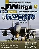 J Wings (ジェイウイング) 2014年8月号